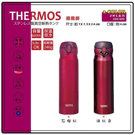 【送杯墊】膳魔師 保溫瓶 JNL-600極超輕 304不鏽鋼真空斷熱 保溫杯【特賣】JNL-602-GR JNL-602-G