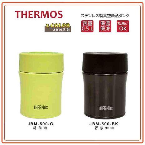 膳魔師 食物罐 JBM-500 真空斷熱不銹鋼悶燒罐JBM-500-BK深咖啡