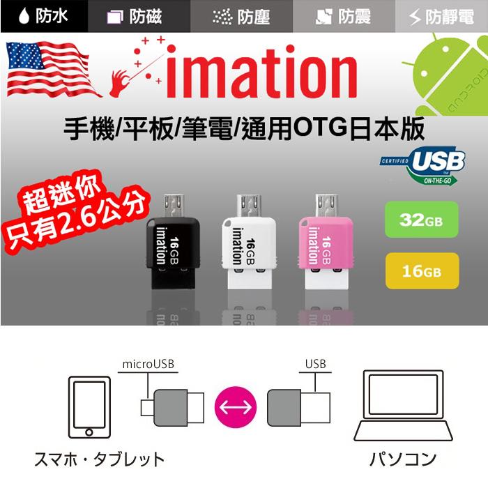 美國 Imation OTG 迷你隨身碟16GB(三色日本限定)【特賣】IMN OTG 2.0 16G BK
