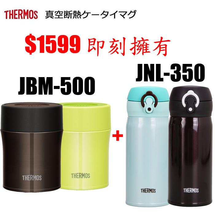 膳魔師JBM-500  不銹鋼真空保溫食物燜燒罐+JNL-350 極超輕 不銹鋼真空保溫瓶 超划算組合【特賣】-居家日用.傢俱寢具-myfone購物
