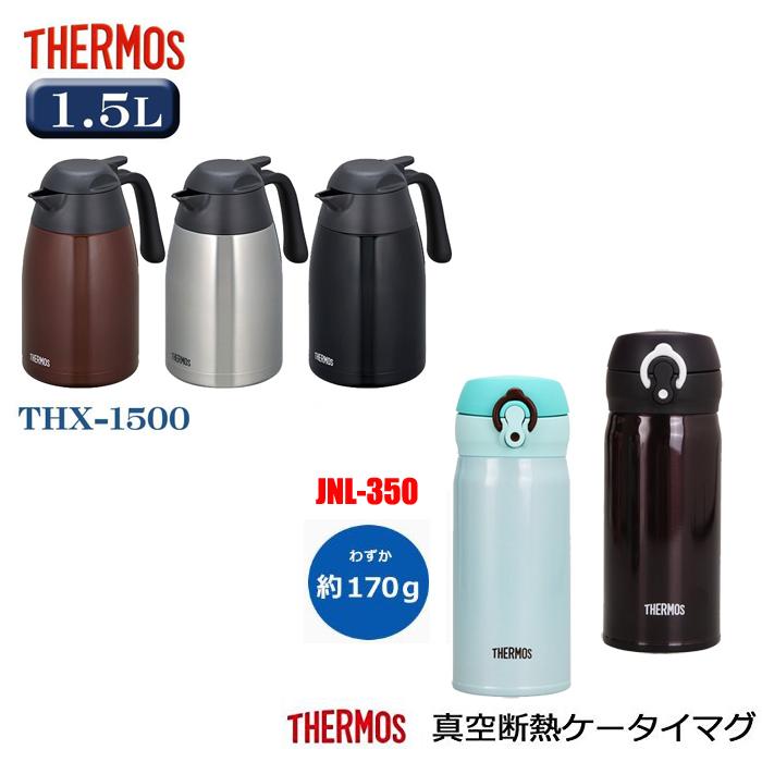 膳魔師 THX-1500 不銹鋼真空保溫壺 + JNL-350 不銹鋼真空保溫瓶【特賣】