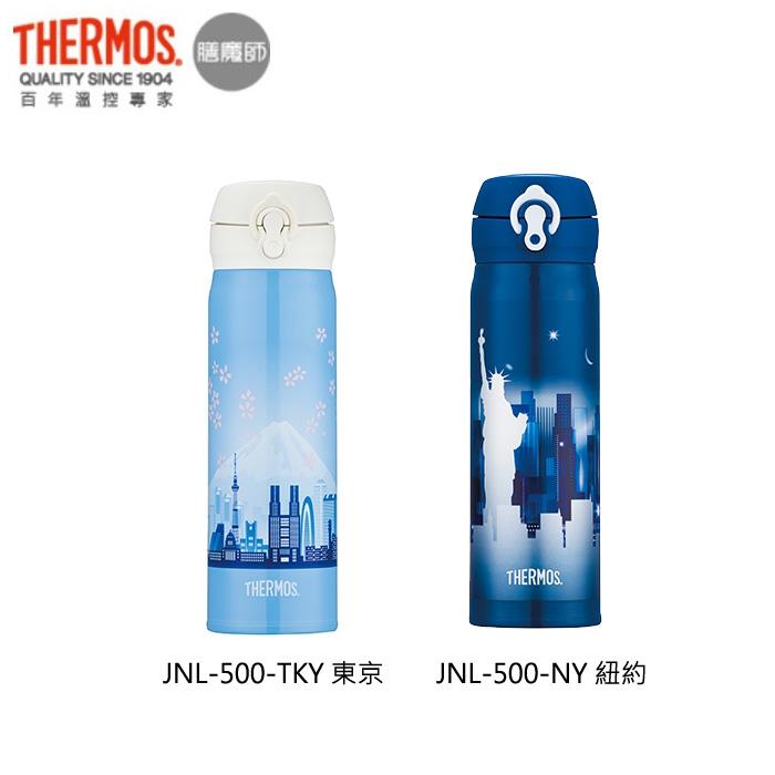 膳魔師 保溫杯 不銹鋼真空保溫瓶 城市杯【東京&紐約】【特賣】JNL-500-NY紐約