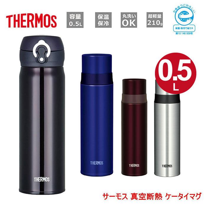 膳魔師 保溫杯 JNL-500 + FFM-500 不銹鋼真空保溫瓶【特賣】JNL500DPL+FFM500BL