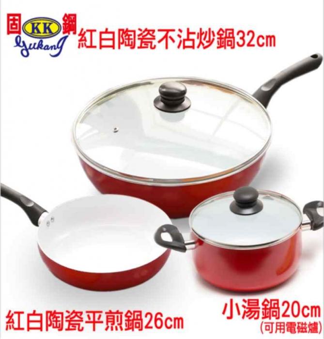 預購-(固鋼 HTG ) 紅白陶瓷不沾鍋具組(三鍋超值六件組)-APP-居家日用.傢俱寢具-myfone購物