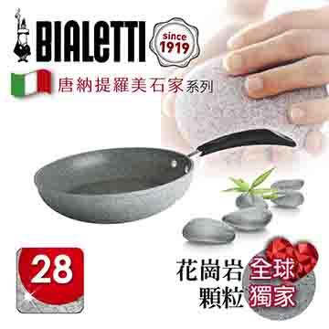 【義大利Bialetti 】 Donatello唐納提羅美石家-炒鍋28cm 花崗岩手感顆粒體驗 -APP