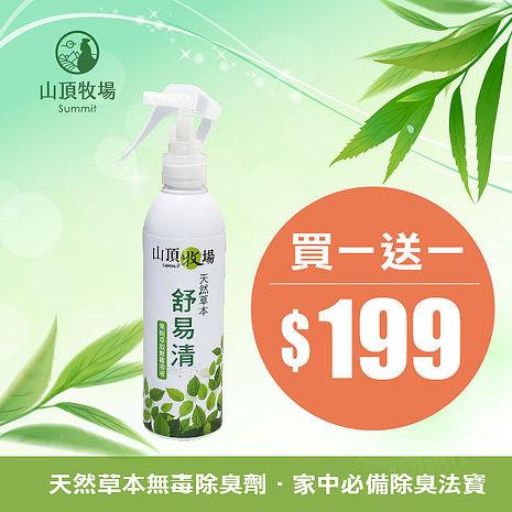 【山頂牧場-舒易清】天然草本居家專用除臭劑(250ML)買一送一