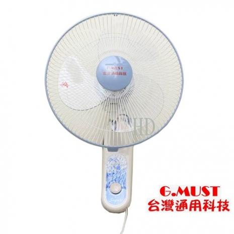 台灣通用16吋掛壁扇(GM-1601)