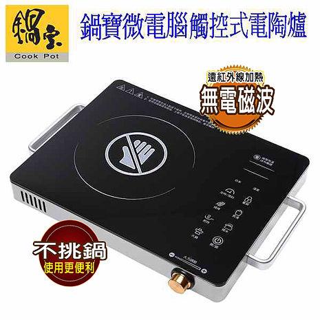【鍋寶】觸控式電陶爐(EH-9096-D)