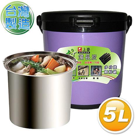 【SUNHOW上豪】5L奈米高科技備長炭燜燒鍋(TC-591)