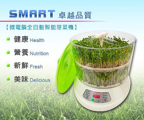 【貴夫人】全自動養生芽菜培育機