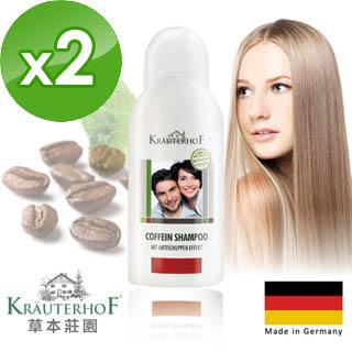 【德國 歐森-草本莊園】咖啡因健髮洗髮精 二入組(250ml*2)