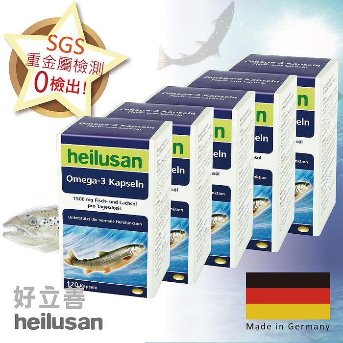 【德國 歐森-好立善】純淨深海鮭魚油 五入組(120粒*5)