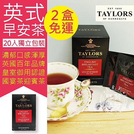 英國皇家泰勒茶包「英式早安茶English Breakfast Tea」20入/盒(可加熱牛奶或檸檬片)