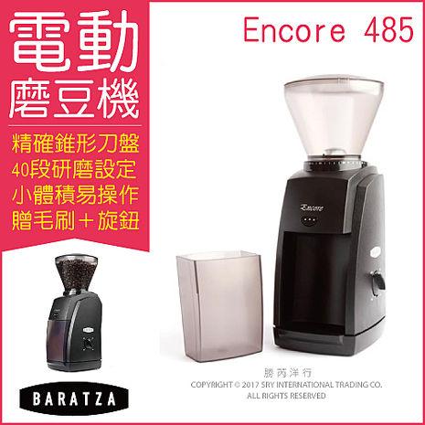 BARATZA-圓錐式刀盤電動磨豆機485/Encore(家用入門首選)