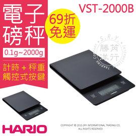 日本HARIO「V60專用電子秤VST-2000B」電子磅秤、多功能電子秤,全新!