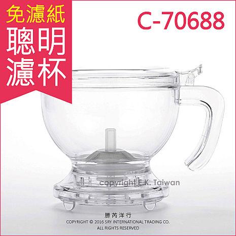新款聰明濾杯(免濾紙款)HandyBrew茶&咖啡沖泡壺C-70688 大容量500ml(不鏽鋼金屬濾網/手沖咖啡壺/茶壺/沖茶器)