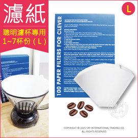 聰明濾杯專用濾紙 (L)1-7杯份 100張/盒 (C-70777專用 扇形濾紙 型號CCD#4 手沖咖啡)