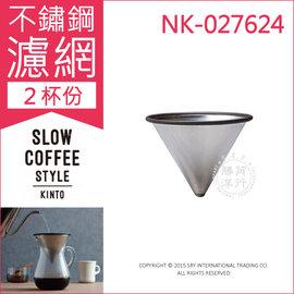 """日本KINTO""""SCS不鏽鋼濾網2杯""""適用於SLOW COFFEE STYLE手沖咖啡壺300ml或2人份陶瓷濾杯"""
