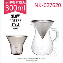 日本KINTO「SCS手沖咖啡壺組300ml」型號NK-027620 含不鏽鋼濾網