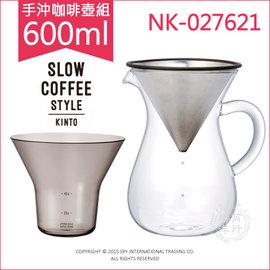 日本KINTO「SCS手沖咖啡壺組600ml」型號NK-027621 含不鏽鋼濾網