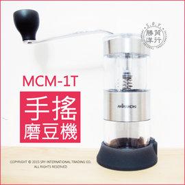 ★Akira正晃行 MCM-1T 迷你手搖磨豆機 陶瓷磨芯 含矽膠防滑底座