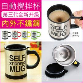 ★最新第三代「咖啡自動攪拌杯」不鏽鋼內膽、杯身 創意懶人保溫馬克杯