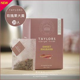 英國皇家泰勒茶包「玫瑰果大黃茶KEW SWEET RHUBARB」20入獨立包裝
