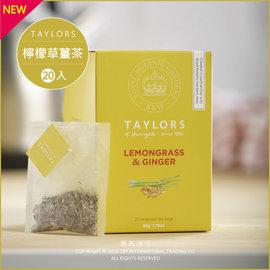 英國皇家泰勒茶包「檸檬草薑茶」20入獨立包裝