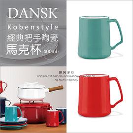 ★丹麥DANSK kobenstyle 經典把手馬克杯 400ml  陶瓷咖啡杯