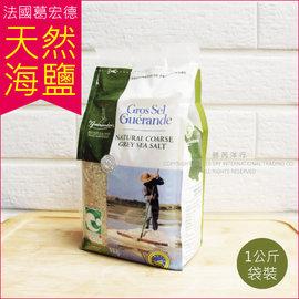 3包優惠組★法國原裝進口 Guerande 法國葛宏德頂級天然灰海鹽(粗鹽)1Kg袋裝