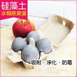 【良物造】硅藻土冰箱除臭蛋 4顆/盒 (冰箱 衣櫃 克潮靈 威滅 妙管家 速必效 必安住 防潮 除溼