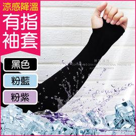 ★AQUA.X超涼感冰絲防曬袖套(有指孔款)- 勁涼戶外運動版-特賣活動粉紫色