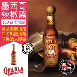 ★墨西哥辣椒醬Cholula「嬌露辣原味辣醬」150ml*6罐 玻璃罐