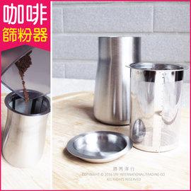★生活良品-咖啡篩粉器 咖啡粉過濾器 接粉器 聞香杯