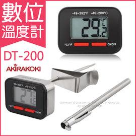 ★Akira正晃行 數位溫度計 DT-200 (電子面板)