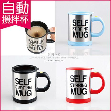 ★最新第三代「咖啡自動攪拌杯」不鏽鋼內膽、杯身 創意懶人保溫馬克杯-特賣活動