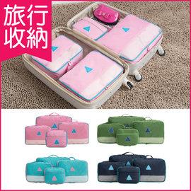 ★旅行防水收納袋4件超值組 小+中+大+特大收納袋 (適用於24吋行李箱)-特賣活動粉紅色