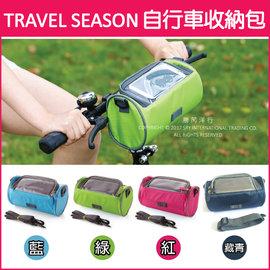Travel Season 可觸控自行車收納包 單車包 自行車收納袋 單車旅行 車頭包 (可觸控手機方便導航/可當側背包)