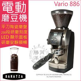 ★BARATZA平刀陶瓷磨盤電動磨豆機886/Vario附金屬把手架