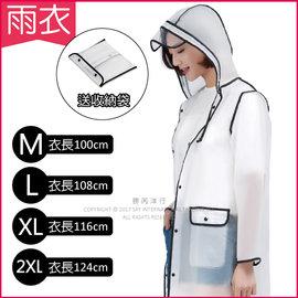【生活良品】EVA透明黑邊雨衣-有口袋設計-附贈防水收納袋(時尚風衣款男女適用)2XL