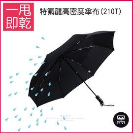 (促銷下殺)一甩即乾防潑水雨傘★生活良品 特氟龍超強拒水自動摺疊傘藍色