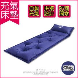 露營床墊2色任選 自由之舟駱駝 帶枕可拼接自動充氣床墊 183x58x厚5cm (氣墊床/睡墊/露營墊/兒童地墊/防潮墊)深藍色