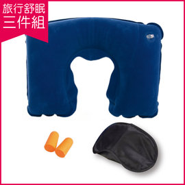 Travel Selection旅行舒眠U型充氣枕三件組(含眼罩、耳塞) 藏青色 (旅行枕、充氣枕、飛機枕、午睡枕、便攜、露營、護頸枕)