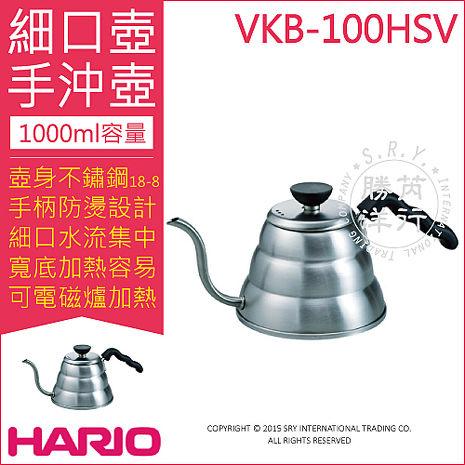 【日本HARIO】迷你不鏽鋼細口壺 1000ml 型號VKB-100HSV(可電磁爐加熱 雲朵手沖壺/咖啡壺)