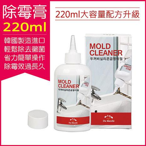 【韓國DuKkeobi】強效深層去汙除霉膏 220ml 大容量(廚房浴室客廳牆面磁磚除霉劑)