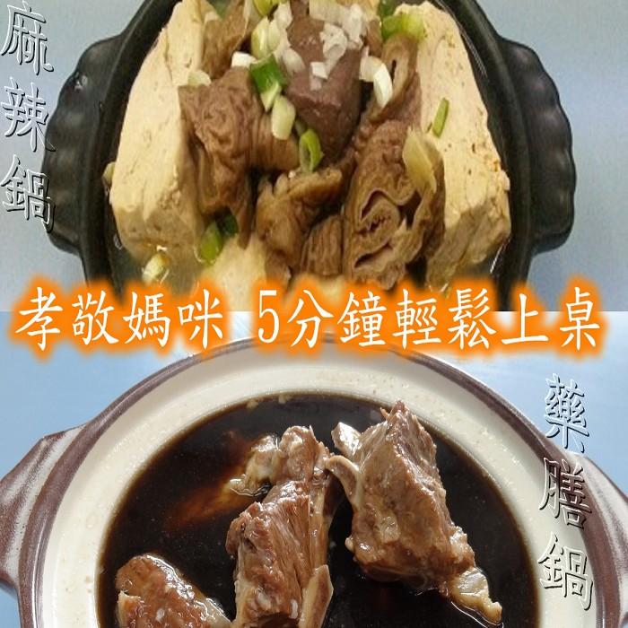 [米樂樂湯底家] 母親節特惠 580鴛鴦鍋