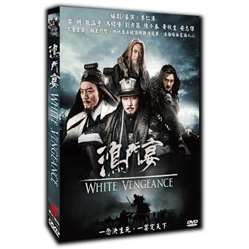 鴻門宴DVD