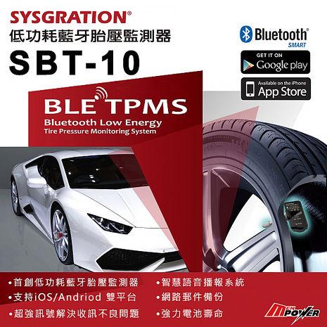 【SYSGRATION】低功耗藍牙胎壓監測器 SBT-10