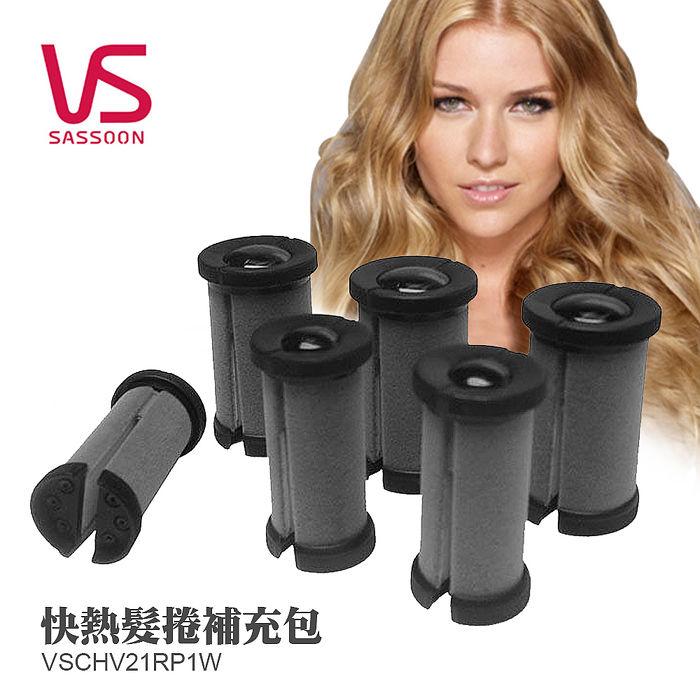 【VS沙宣】快熱髮捲補充包 (6入/組) VSCHV21RP1W  (VSCHV21W適用)