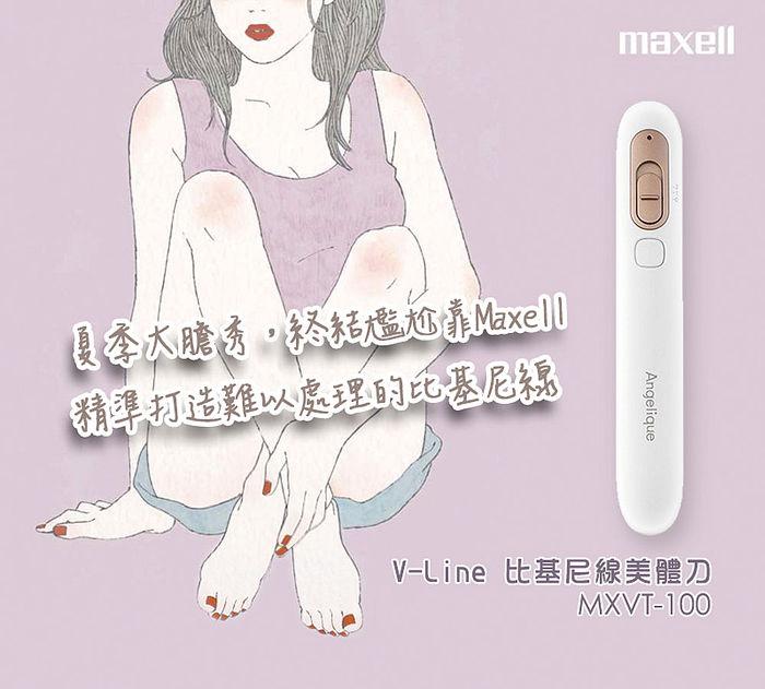 【Maxell】V-Line 充電式電動比基尼線美體刀/除毛刀/修毛器 MXVT-100
